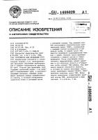 Патент 1408029 Устройство для прокладки труб