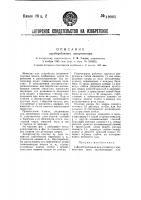 Патент 49005 Двухбарабанный декортикатор