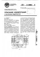 Патент 1119901 Устройство для замедления движения рельсового транспортного средства