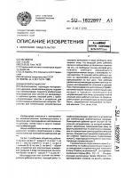 Патент 1822897 Многоярусный плуг