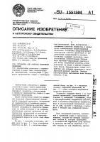 Патент 1551504 Установка для очистки сварочной проволоки