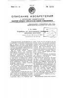 Патент 51056 Устройство для дистанционного управления магнитным пускателем