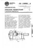 Патент 1192935 Полуавтоматическая установка для сборки и сварки кольцевых швов