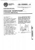 Патент 1058622 Способ флотации флюорита из кальцитсодержащих руд в слабощелочной среде