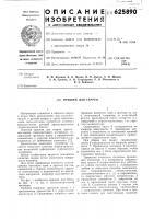 Патент 625890 Прижим для сварки