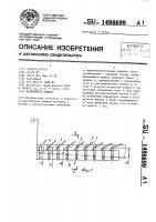 Патент 1496699 Жалюзийное решето