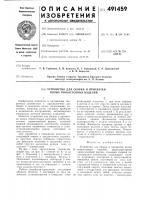 Патент 491459 Устройство для сборки и прихватки полых тонкостенных изделий