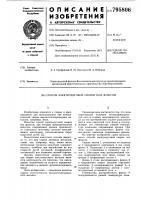 Патент 795806 Способ электродуговой сварки подфлюсом