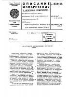 Патент 938415 Устройство для обнаружения и исправления ошибок