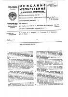 Патент 581322 Глубинный насос