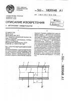 Патент 1820048 Электрогидродинамический насос