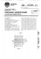 Патент 1517841 Рабочий орган для измельчения растений