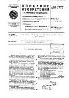 Патент 810777 Смазочная композиция