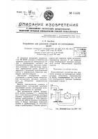 Патент 51439 Устройстве для удаления огарков из колчеланных печей