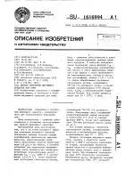 Патент 1616994 Способ получения жирующего средства для кожи