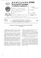 Патент 273501 Рычажная установка для создания длительныхнагрузок