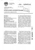 Патент 1639475 Очистка зерноуборочного комбайна