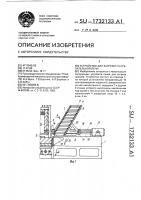 Патент 1732133 Устройство для загрузки нагревательной печи