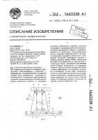 Патент 1643338 Стеллажный кран-штабелер