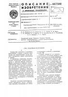 Патент 667580 Смазочная композиция