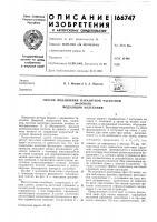 Патент 166747 Способ подавления паразитной частотной(фазовой)