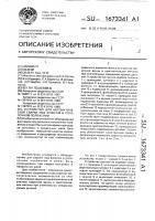 Патент 1673341 Устройство для автоматической сварки флюсом в потолочном положении
