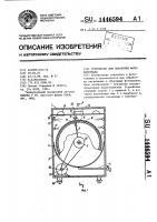 Патент 1446594 Устройство для обработки фотоматериала