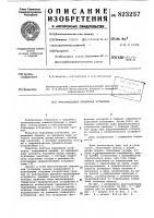 Патент 823257 Многоканатная подъемная установка