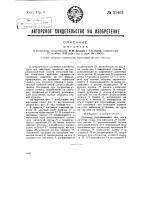 Патент 37403 Шагомер