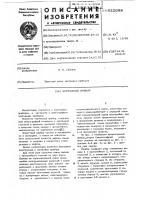 Патент 622698 Чертежный прибор