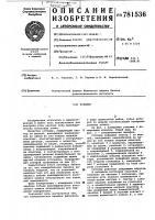 Патент 781536 Угломер