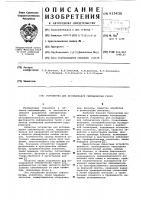 Патент 615436 Устройство для исследования сейсмических групп
