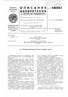 Патент 586063 Пневматический датчик обрыва нити
