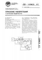 Патент 1339674 Устройство для определения магнитных характеристик трансформатора