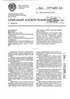 Патент 1771490 Способ первичной обработки луба кенафа