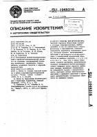 Патент 1048316 Способ фотограмметрической съемки очистных камер