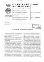 Патент 540153 Устройство для поверки расходомеров