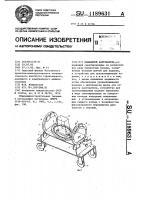 Патент 1189631 Кольцевой кантователь