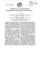 Патент 13155 Шеститрубные петли для перегревателей паровозных и т.п. котлов