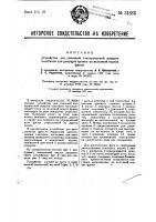 Патент 31883 Устройство для стыковой электрической наварки пластинок для режущих кромок на железный корпус фрезы