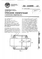 Патент 1516403 Устройство для измерения замедления колес транспортного средства при торможении
