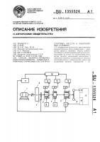 Патент 1355524 Способ экспресс-проверки работоспособности антиблокировочных тормозных систем транспортных средств в лабораторных условиях