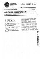 Патент 1022742 Способ обогащения железных руд