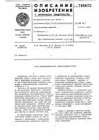 Патент 748673 Многополюсный электродвигатель