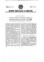 Патент 35233 Тележка для перевозки безгребневых колесных пар