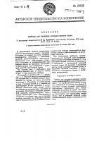 Патент 23626 Прибор для проверки режущих кромок лерки
