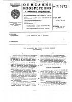 Патент 715272 Устройство для сборки и сварки изделий типа мембран