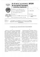 Патент 187291 Устройство для автол1атической резки изделий