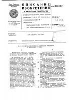 Патент 1003117 Устройство для записи и считывания информации с магнитного носителя
