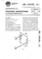 Патент 1418139 Межвагонное амортизирующее устройство